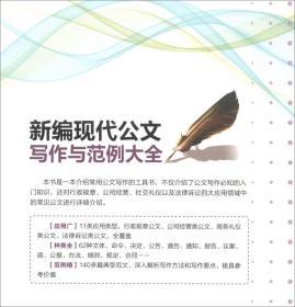 新编现代公文写作与范例大全(第2版)