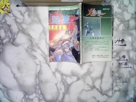 32开本漫画《变身斗士凯普 卷一4死的追击》