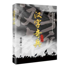 儿童小说:汉字奇兵(美绘版)