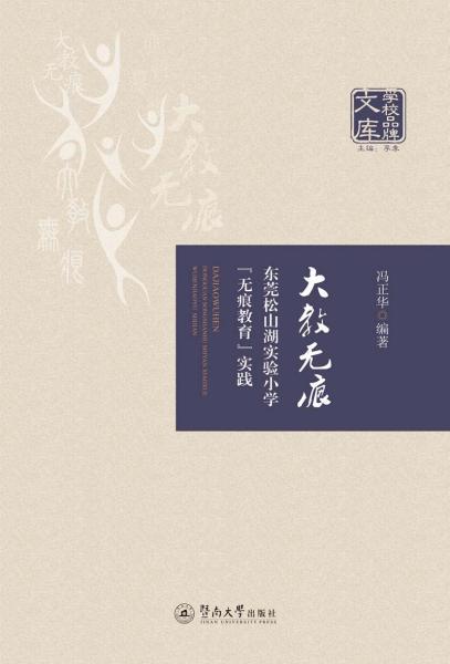 大教无痕(东莞松山湖实验小学无痕教育实践)/学校品牌文库