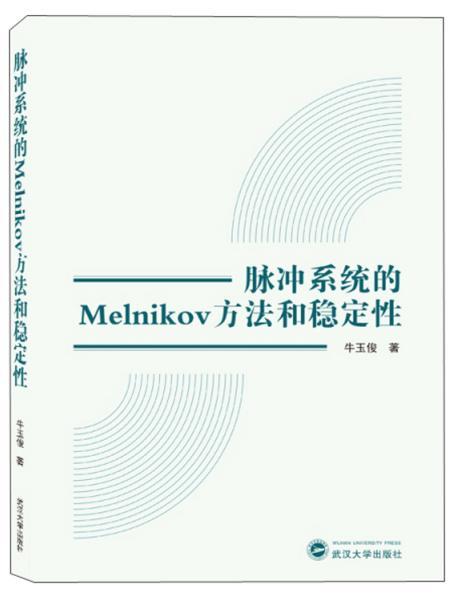 脉冲系统的Melnikov方法和稳定性