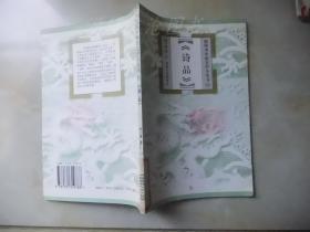 插图本中国文学小丛书:诗品