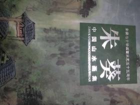 朱葵中国山水画集
