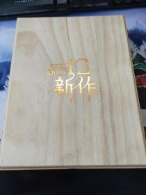 周杰伦 12新作 大碟 木盒包装 赠送12张明信片