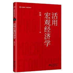 新书--中欧经管图书:活用宏观经济学(精装)