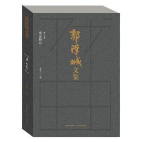 郭汉城文集(十卷)
