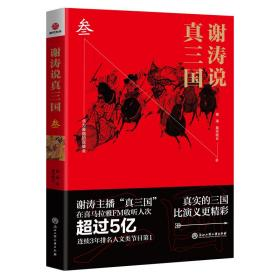 谢涛说真三国(3)