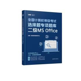 2020全国计算机等级考试选择题专项题库二级MSOffice