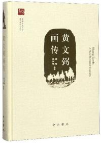 新书--新疆师范大学黄文弼中心丛刊:黄文弼画传(精装)