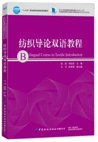 纺织导论双语教程
