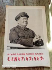 解放军画报1969年8.9合刊