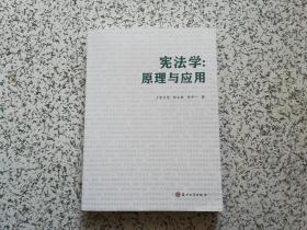 宪法学:原理与应用