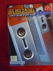 音响技术 2001.4(第20卷第九期)(235)