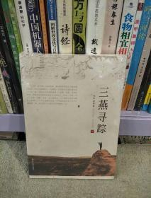 三燕寻踪(下册)