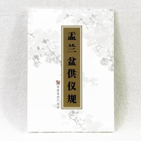 盂兰盆供仪规