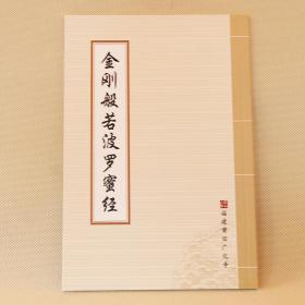 金刚经(平装32开)