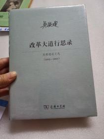 改革大道行思录/吴敬琏近文选(2013—2017)
