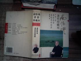 南怀瑾著作珍藏本(第三卷)