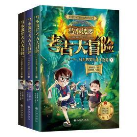 开启神奇的时空寻宝之旅:马小波罗 考古大冒险(全三册)