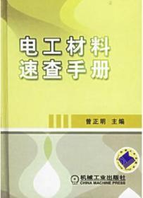 电工材料速查手册 9787111195481 曾正明 机械工业出版社 蓝图建筑书店