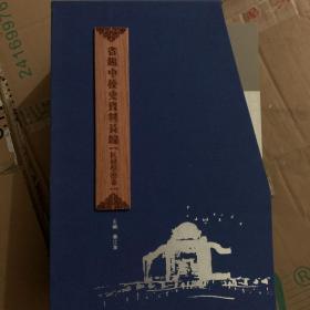 省锡中校史资料长编——匡村学校卷【全三卷】 原装函套 签赠