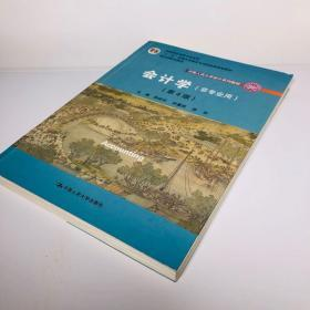 会计学(非专业用)(第4版)/中国人民大学会计系列教材