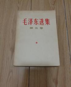 毛泽东选集 第五卷 第5卷 1977年一版一印
