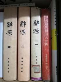 辞源  修订本
