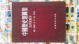 中国历史地图集·古代史部分(一印品较好)