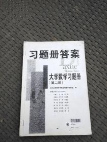 习题册答案大学数学习题册(第二版)