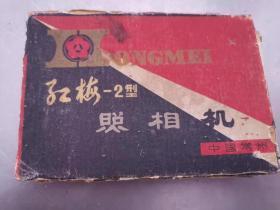 红梅-2型照相机    中国常州