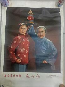 文革宣传画红灯记