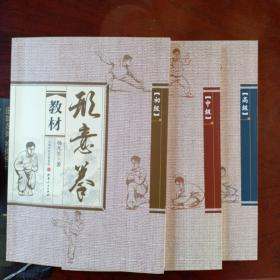 形意拳教材(套装全3册)附8VCD