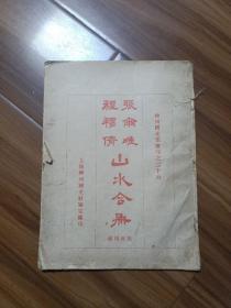 张尔唯程穆倩山水合册