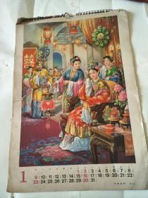 五、六十年代(金雪尘、金梅生、谢慕连等绘画)古典文学题材彩色人物挂历
