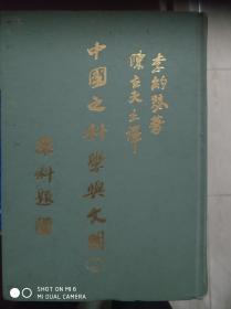 《中国之科学与文明》第十四册炼丹术和化学 精装本 竖版馆藏