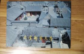 中国民居--邮票册【全套票21张】