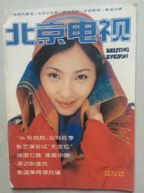 北京电视   陶虹  孙悦  张国荣  袁咏仪  田海蓉  金莉莉 陈小艺
