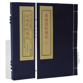 子部珍本备要第189种:增补罗经图说 竖版繁体手工宣纸线装古籍周易易经哲学