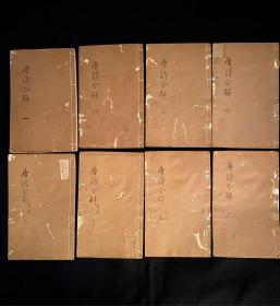 雍正十年 益智堂藏板《唐诗合解笺注》一函八册全 初印白纸 招庆院藏印