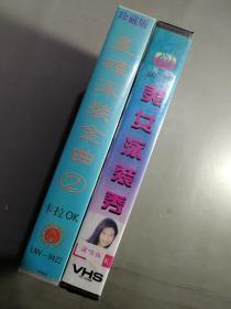 录像带2盒:美女泳装秀+星碟泳装金曲(2)