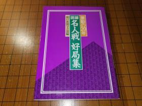 【日本原版围棋书】名人战  好局集