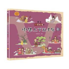 (精装绘本)孩子一读就懂的中华上下五千年3