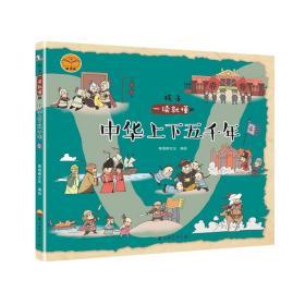 (精装绘本)孩子一读就懂的中华上下五千年4