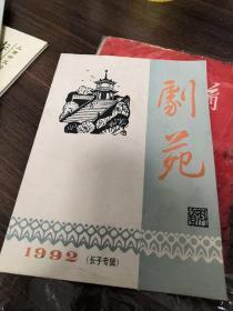剧苑   1992年  长子专辑  任珍凡  孔德法  长治  晋东南