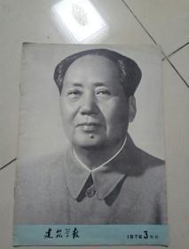 建筑學報(1976年  3  特刊)     14元包郵掛!