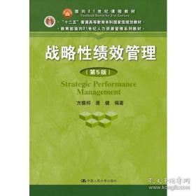 正版图书现货 战略性绩效管理(第5版)