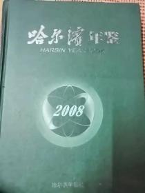 哈尔滨年鉴2008(含光盘)