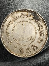 老银元老银圆老银币 新疆省造币厂铸民国八年壹圆背1949