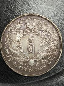 大清银币 宣统三年长须龙